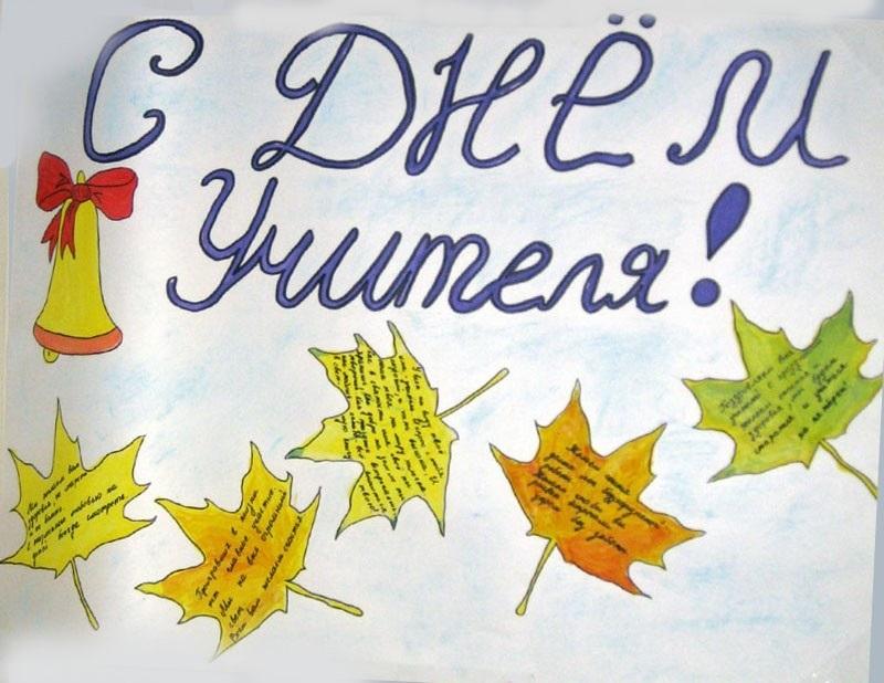 Рисунки детей на тему день учителя020