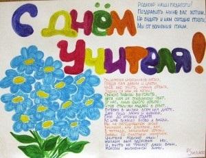 Рисунки детей на тему день учителя022