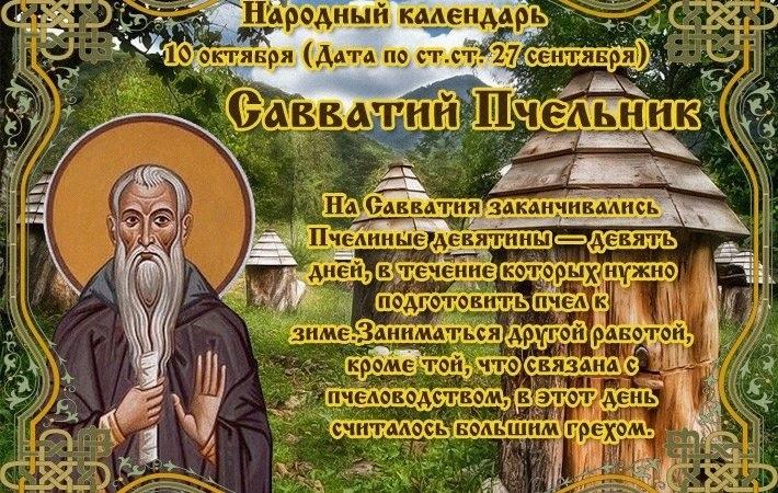 Савватий Пчельник фото и картинки на праздник001