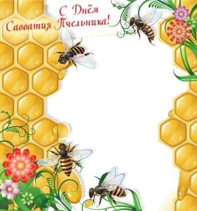 Савватий Пчельник фото и картинки на праздник009