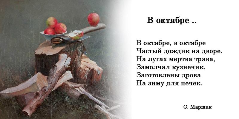 Стихи про октябрь в картинках001