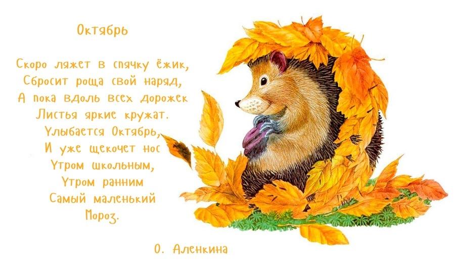 Стихи про октябрь в картинках002