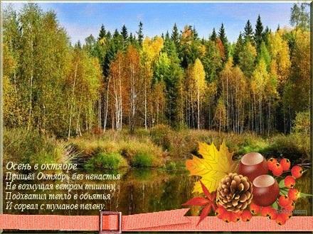 Стихи про октябрь в картинках003
