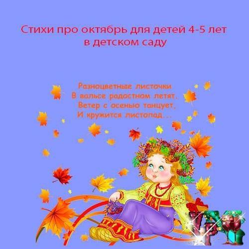 Стихи про октябрь в картинках004