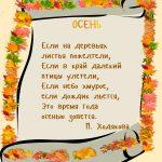 Стихи про октябрь в картинках
