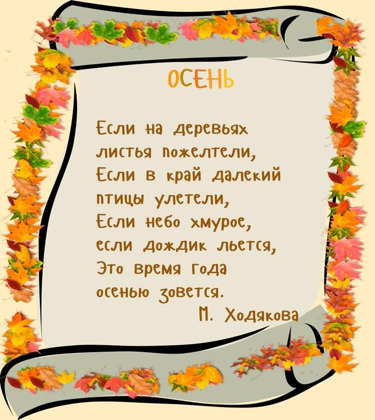 Стихи про октябрь в картинках005
