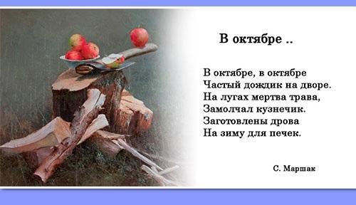 Стихи про октябрь в картинках008