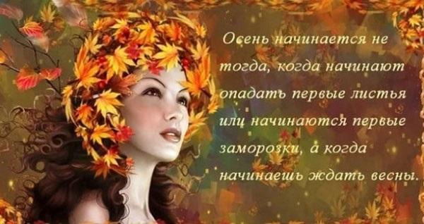 Стихи про октябрь в картинках010