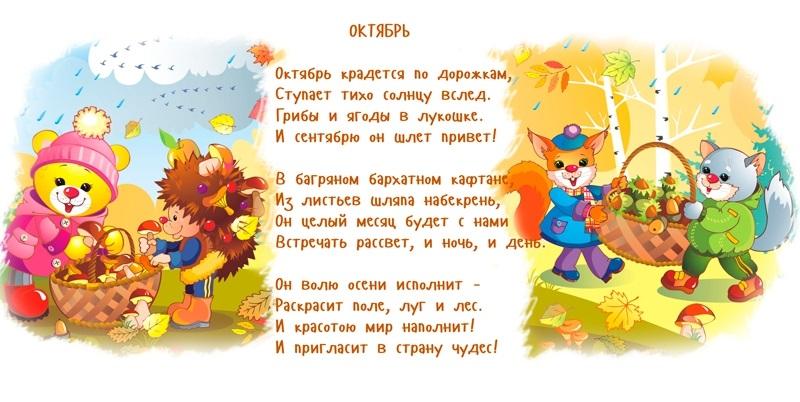 Стихи про октябрь в картинках011