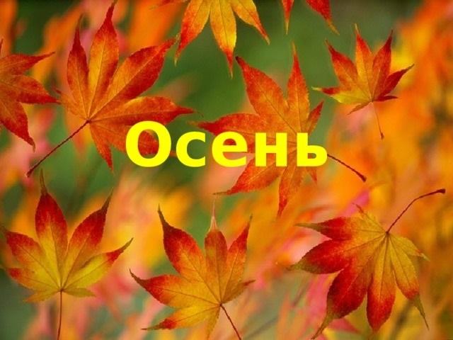 Стихи про октябрь в картинках016