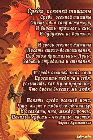 Стихи про октябрь в картинках018