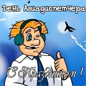 С днем авиадиспетчера картинки001