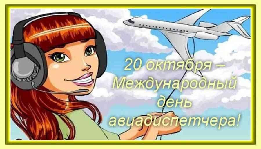 С днем авиадиспетчера картинки002