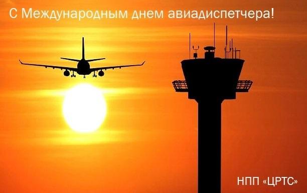 С днем авиадиспетчера картинки008