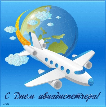 С днем авиадиспетчера картинки016