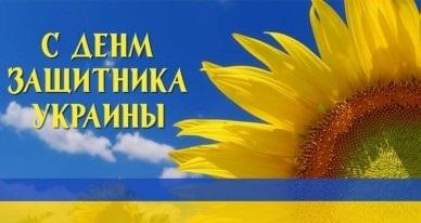 С днем защитника Украины картинки и открытки001