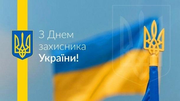 С днем защитника Украины картинки и открытки002
