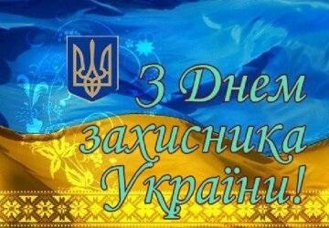 С днем защитника Украины картинки и открытки003