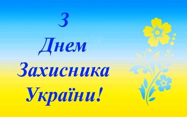 С днем защитника Украины картинки и открытки004