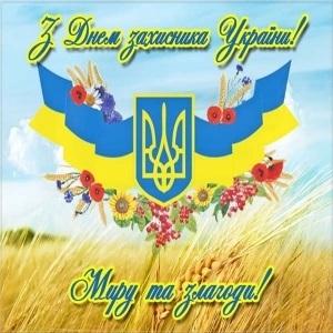 С днем защитника Украины картинки и открытки005