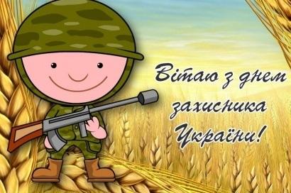 С днем защитника Украины картинки и открытки006