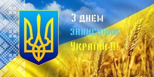 С днем защитника Украины картинки и открытки007