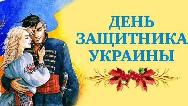 С днем защитника Украины картинки и открытки008