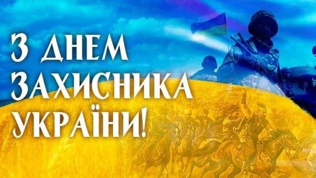 С днем защитника Украины картинки и открытки009