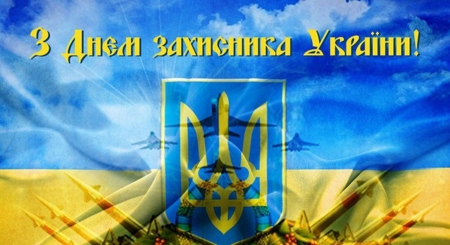 С днем защитника Украины картинки и открытки010