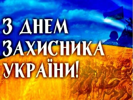 С днем защитника Украины картинки и открытки012