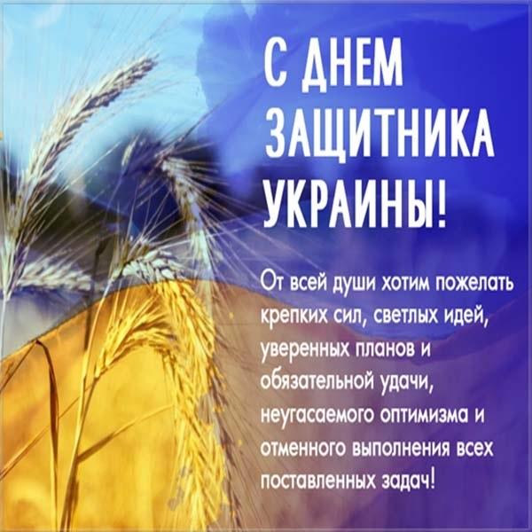 С днем защитника Украины картинки и открытки013