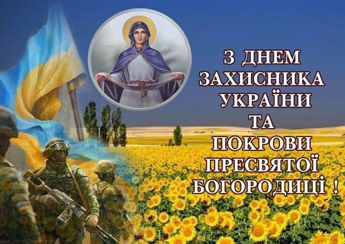 С днем защитника Украины картинки и открытки014