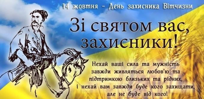 С днем защитника Украины картинки и открытки015