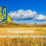 С днем защитника Украины картинки и открытки