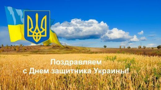 С днем защитника Украины картинки и открытки017
