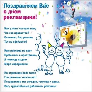 С днем работника рекламы картинки (11)