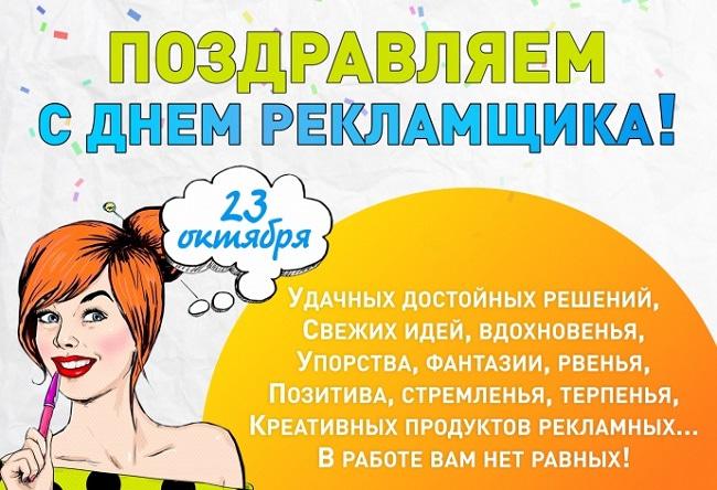 С днем работника рекламы картинки (4)