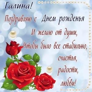 С днем рождения Гале открытки и картинки001
