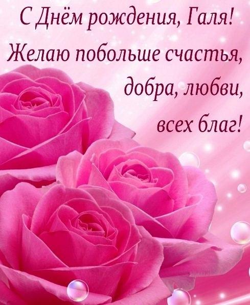 С днем рождения Гале открытки и картинки004