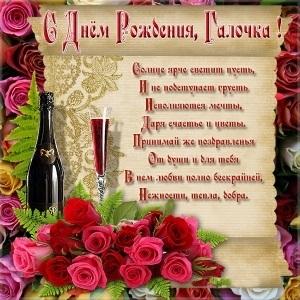 С днем рождения Гале открытки и картинки007