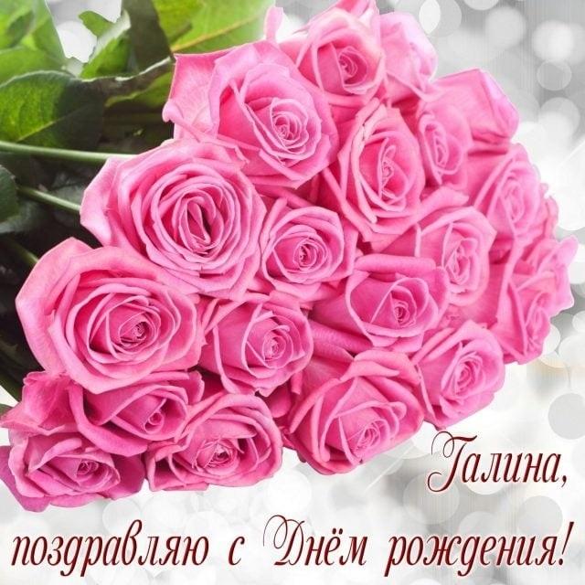 С днем рождения Гале открытки и картинки013