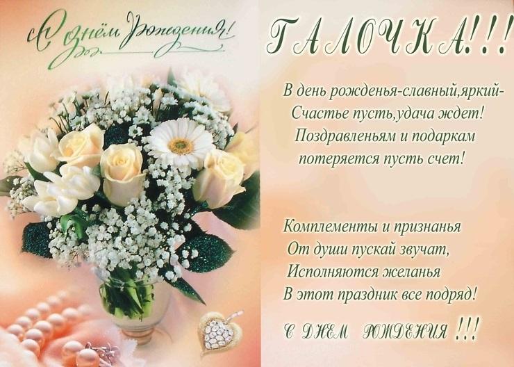 С днем рождения Гале открытки и картинки014