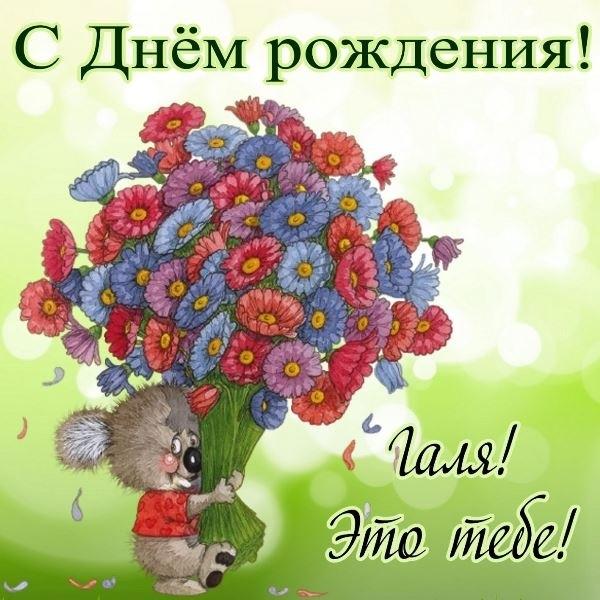 С днем рождения Гале открытки и картинки015