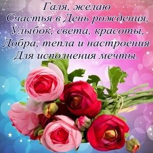 С днем рождения Гале открытки и картинки017