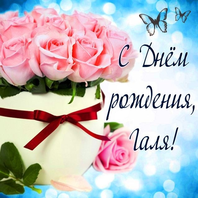 С днем рождения Гале открытки и картинки018