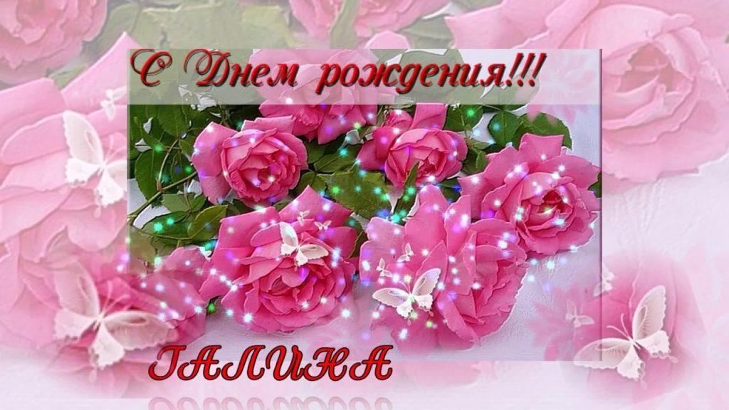 С днем рождения Гале открытки и картинки021