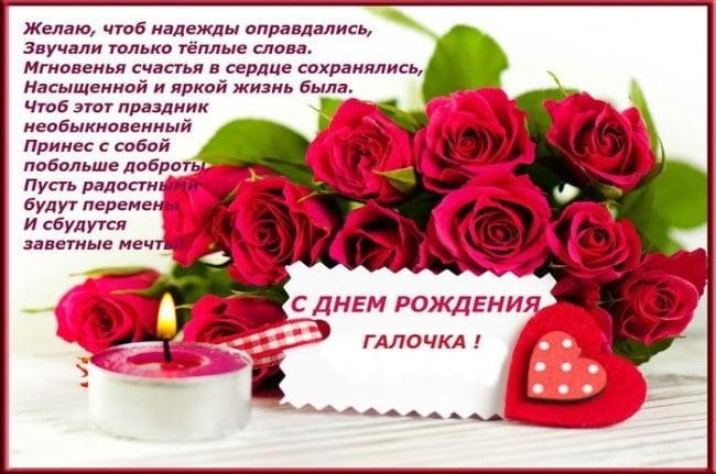 С днем рождения Гале открытки и картинки023
