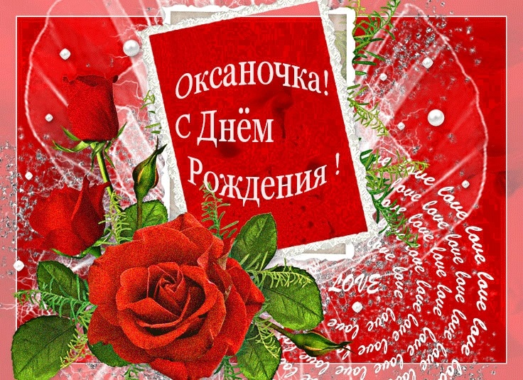 С днем рождения октябрь картинки красивые012