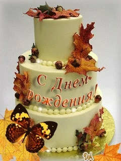 С днем рождения октябрь картинки красивые015