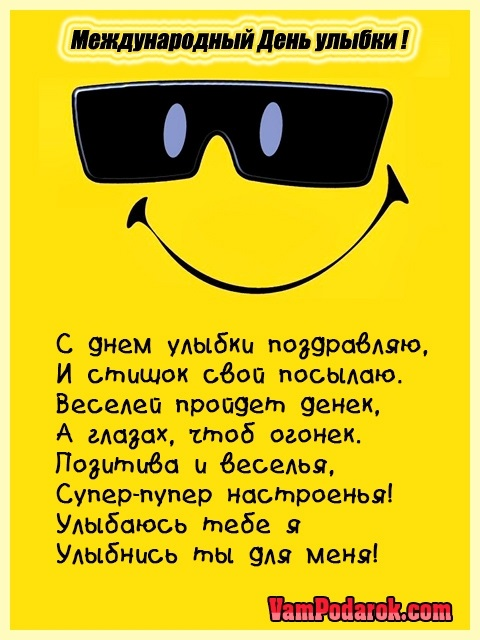 С днем улыбки картинки пожелания003